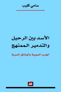 الأسد بين الرحيل والتدمير الممنهج