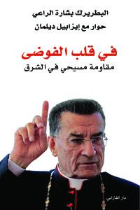 HORS_COLL_MOHANA_DOS27_UN_MEDECIN_LIBANAIS_ENGAGE_DANS_LA_TOURME